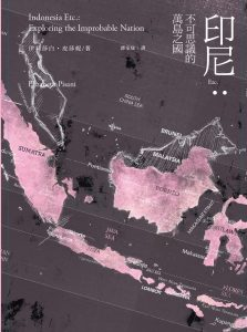 Taiwanese Edition of Indonesia Etc by Elizabeth Pisani